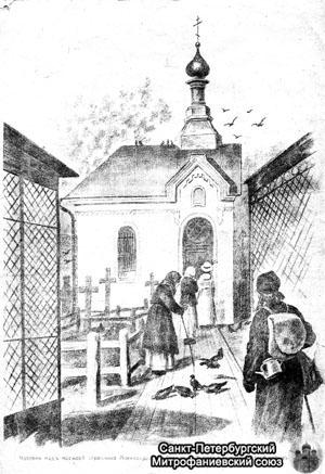 Pyhiinvaeltaja Krainevin haudalle rakennettu kappeli, vuoden 1911 piirros