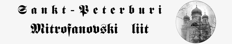 Sankt-Peterburi Mitrofanovski liit