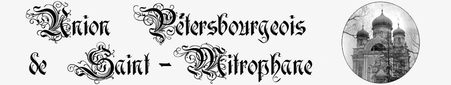 Union Pétersbourgeoise de Saint-Mitrophane