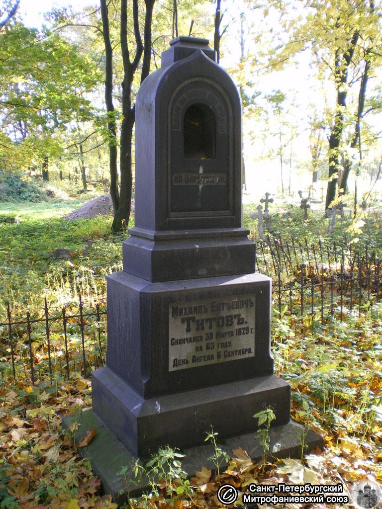 Mihail Titovin hautakivi, kuoli 30. maaliskuuta 1879, 63 v. ikäisenä. Vuoden 2008 kuva