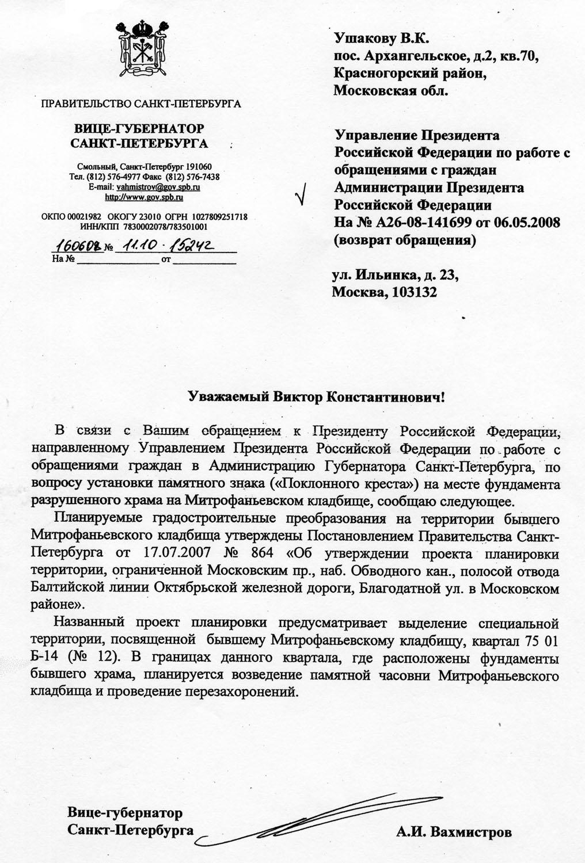 Varakuvernööri Aleksandr Vahmistrovin vastaus Mitrofanin yhdistyksen puheenjohtajan Viktor Ušakovin kyselyyn