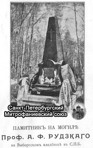 Mogiła profesora Instytutu Leśnego A.F. Rudzkiego 1901 r.