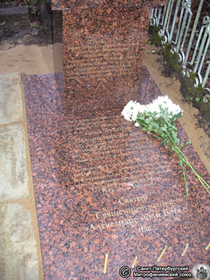 Новое надгробие на могиле Священномученика Александра Иваногородского. Эпитафия. Фото Н.В. Лаврентьева, 11.ХII.2011 года.