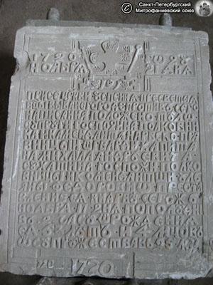 Надгробная плита У.Ф. Сухатиной. Фото И. Зайцева, 06.III.2009 года.