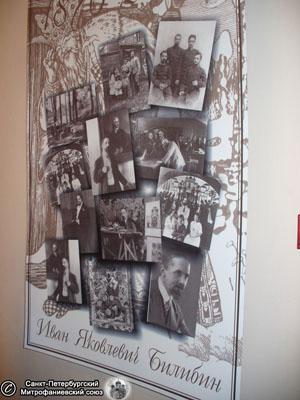 Экспозиция музея: плакат в одном из залов, посвящённых жизни и творчеству художника И.Я. Билибина. Фото Н.В. Лаврентьева, 11.ХII.2011 года.