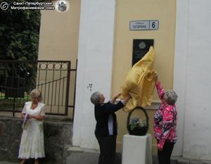Открытие дости А.П. Ганибалу. Фото Е.В. Лаврентьевой, 25.VII.2012 года.