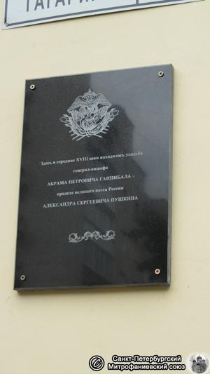Мемориальная доска А.П. Ганибалу. Фото Е.В. Лаврентьевой, 25.VII.2012 года.