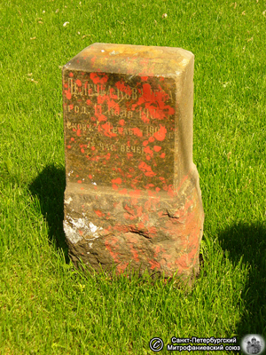 Надгробие Лёлечки Ковалёвой. Фото Н.В. Лаврентьева, 01.VI.2010 года.