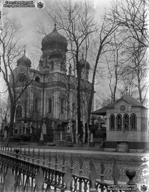Вид от ограды захоронения супругов Липранди на Митрофаниевский храм. Фото из Архива ИИМК РАН, 1910-е годы.