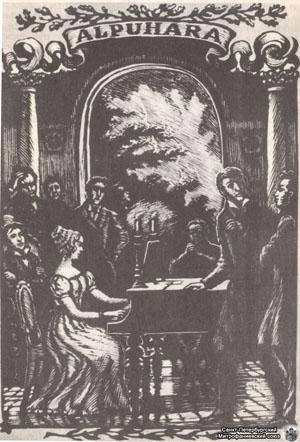 Maria Szymanowska gra w obecności Puszkina, Mickiewicza, Wiaziemskiego i innych (F. Konstantinow).